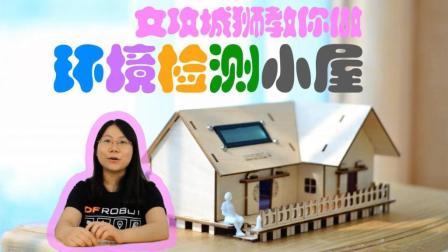 《我爱机器人》第二期: 攻城狮妹纸教你做环境检测小屋