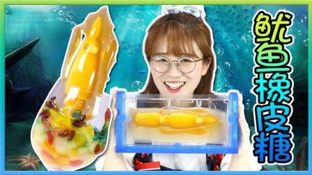 深海研究所之鱿鱼水果橡皮糖手工DIY!