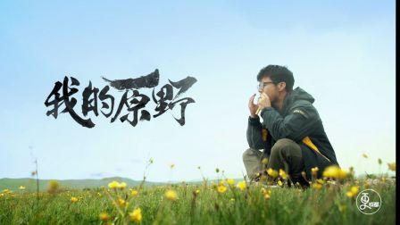 莫西子诗:旷野中的彝语歌曲 大凉山里的民谣歌手 776