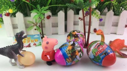 小猪佩奇的玩具世界 2017 小猪佩奇的恐龙蛋玩具恐龙世纪大百科