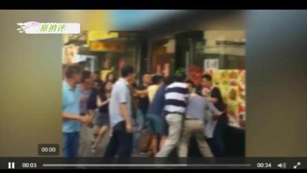 疑似因菜品问题发生口角 纽约曼哈顿华埠餐馆店员客人当街斗殴