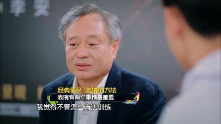 《一年级毕业季》李安导演揭秘当导演的原因,并说演员要真!