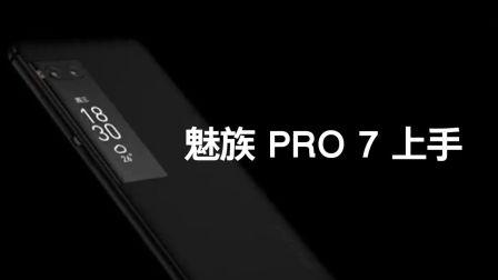 魅族 PRO 7 上手