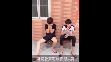爆笑视频: 分手后兄弟的安慰让我想哭!
