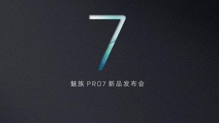 魅族Pro7 新品发布会含官方评测-洪哥录播