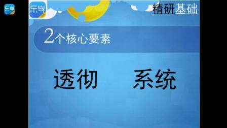 【乐学高考】一个月 语文课本变高考宝典