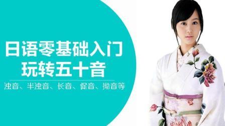 日语学习零基础入门教程全集