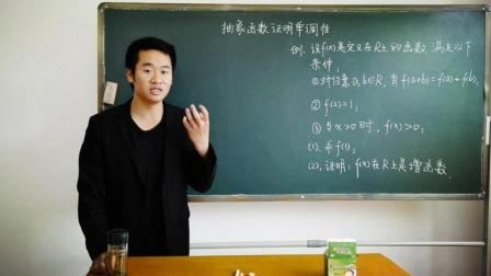 第14期: 高一数学必修1: 抽象函数求单调性|「小马高中数学」
