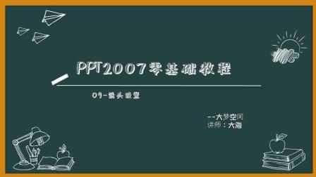 PPT2007零基础教程09-箭头设置
