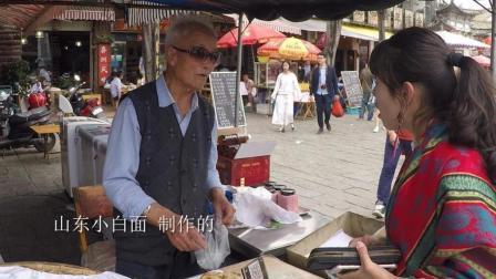 池小霞频道 美食篇 第一季 这种小吃是云南喜洲古镇的爆款美食 但全国却有很多人都没吃过 140