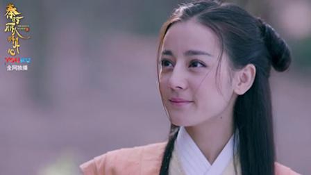《秦时丽人明月心》首曝MV