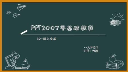 PPT2007零基础教程10-插入公式