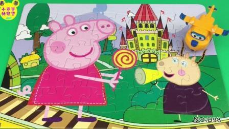 小猪佩奇拼图玩具视频 超级飞侠多多围观