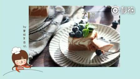 大理石纹酸奶慕斯蛋糕, 不用烤箱就可以完成