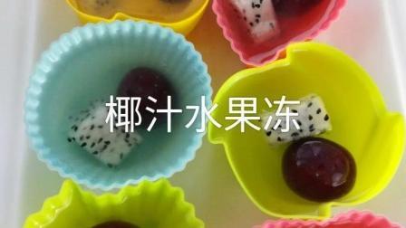 椰汁水果冻家庭做法, 简单易学, 干净卫生, 宝宝特别喜欢吃