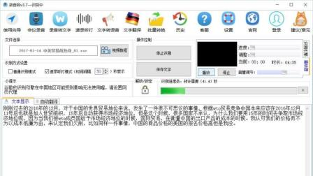 录音啦3.7 版本(注册充值演示)