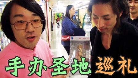 绅士大概十分钟  动漫圣地巡礼篇③介绍日本最大的手办专卖店