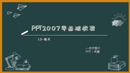 PPT2007零基础教程13-练习