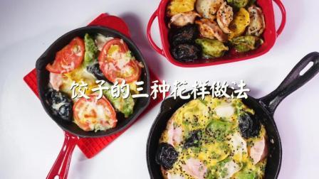 水饺的花样三吃法 90