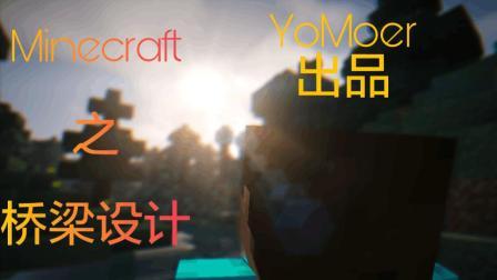 YoMoer&Minecraft桥梁设计—Minecraft建筑