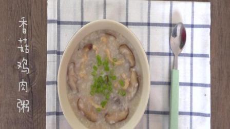 香菇鸡肉粥的做法 味道鲜美 养胃又营养 94