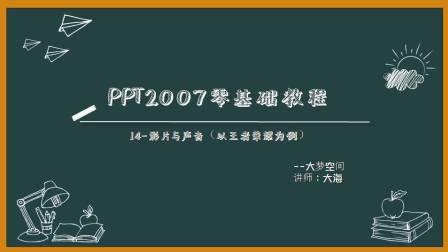 PPT2007零基础教程14-影片与声音(以王者荣耀为例)