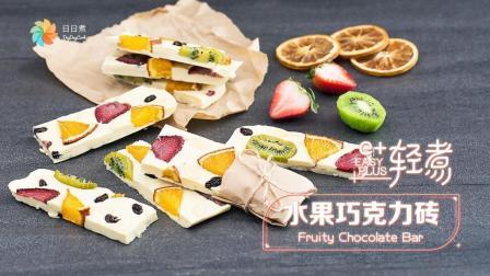 自制水果白巧克力砖 249