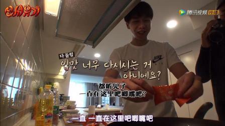 《新西游记》李昇基化身中国厨师,超级美味的葱油拌面