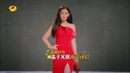《一年级毕业季》孟子义压轴走秀获好评,这身衣服真的超级配她!