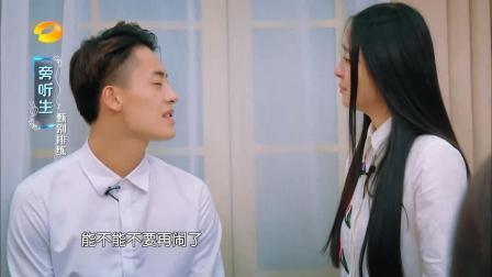 《一年级毕业季》赵志伟李莎旻子发生争吵,赵志伟终于忍不了!