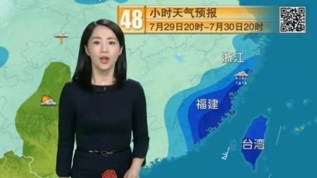 新闻联播天气预报(7月28日)