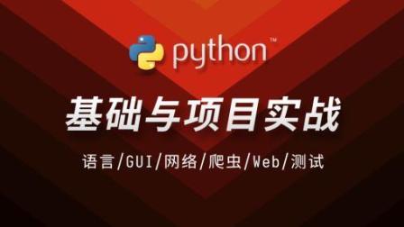 python学习视频搭建一个模拟的服务器7