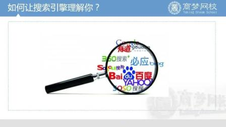 seo优化培训 网站优化教程 (5)