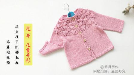 花开从上往下织的儿童开衫上集:育克的织法如何织