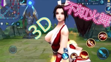 王者荣耀: 3D福利视角, 不知火舞竟是真空的! 波涛胸涌!