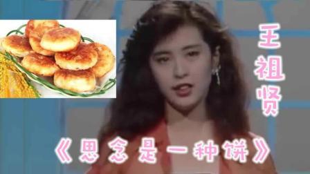 王祖贤罕见视频! 女神唱歌也太呆萌了吧!