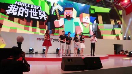 籽岷的VLOG 31 Chinajoy2017 网易我的世界中国版