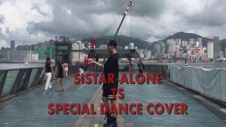 Sistar《Alone》HK维港特别舞蹈版【TS DANCE】