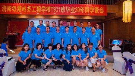20年,我们来了!-洛阳铁路电务工程学校T931班20年同学聚会