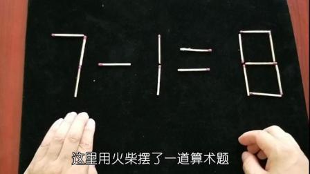如何移动一根火柴让算术题成立, 30秒钟你能做到吗?