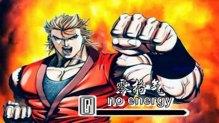 《拳极宗师》拳皇2002【RYO 坂崎良】全连技,最强之龙!