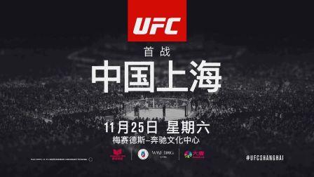 世界顶级格斗赛事UFC登录上海