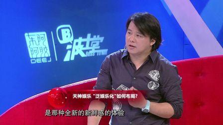 """天神娱乐朱晔:互联网""""投资猎手"""" 170729"""