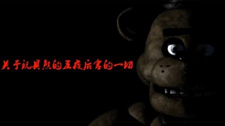 游戏说 31:玩具也吓人