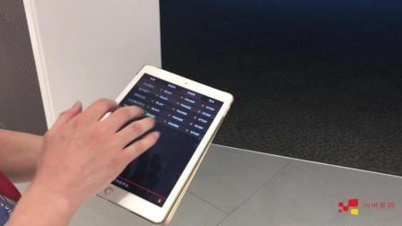 火米互动弧幕影院iPad控制系统