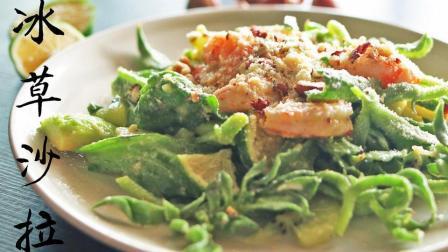 冰草可以怎么吃? 做成沙拉健康好吃又解暑