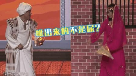 宋晓峰把神灯误当成尿壶, 往里呲尿吡出一位大美女! 台下笑炸了!