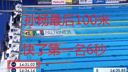 今天1500米孙杨退出, 最后100米世界纪录真的望尘莫及, 霍顿第三!