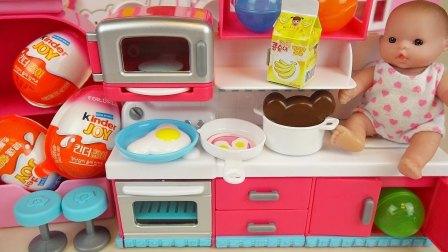 娃娃厨房做奇趣蛋玩具视频