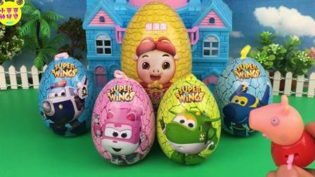 小猪佩奇拆超级飞侠奇趣蛋视频 猪猪侠玩具蛋